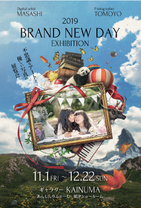 2019 BRAND NEW DAY EXHIBITION 原木雅史・原木朋世
